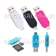 ریدر OTG / رم Micro. SD / رم ریدر / رنگی