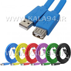 کابل 1.5 متر افزایش USB / فلت / پرسرعت / مقاوم / رنگی / تک پک / پک بدون تگ