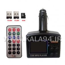 پلیر ماشین یا FM Player / اتصال 2 تایی USB و Micro / ورودی AUX با کابل صدا / قدرت شارژر سریع / صفحه نمایش بزرگ / 4 دکمه / کنترل با باتری
